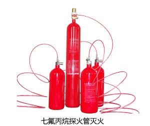 七氟丙烷探火管灭火